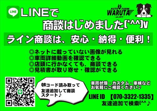line-id